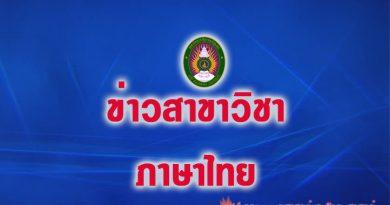 ข่าวสาขาวิชาภาษาไทย
