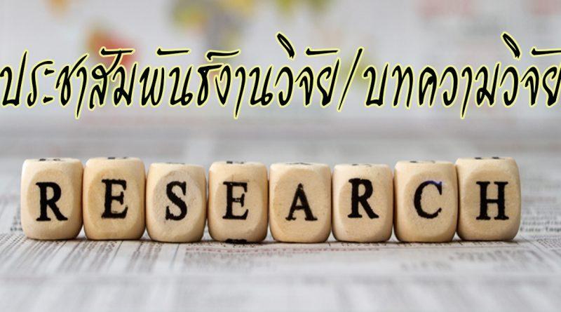 """ประชาสัมพันธ์เชิญเข้าร่วมอบรมเชิงปฏิบัติการ """"พัฒนาข้อเสนอโครงการวิจัยให้ได้รับทุนงบประมาณแผ่นดิน ประจําปีงบประมาณ 2564"""