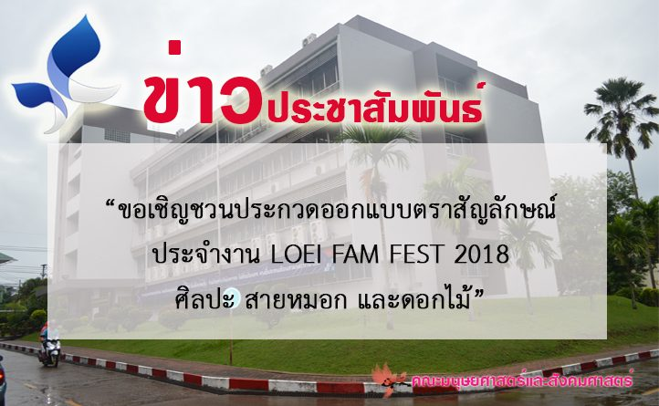ขอเชิญชวนประกวดออกแบบตราสัญลักษณ์ ประจำงาน LOEI FAM FEST 2018 ศิลปะ สายหมอก และดอกไม้