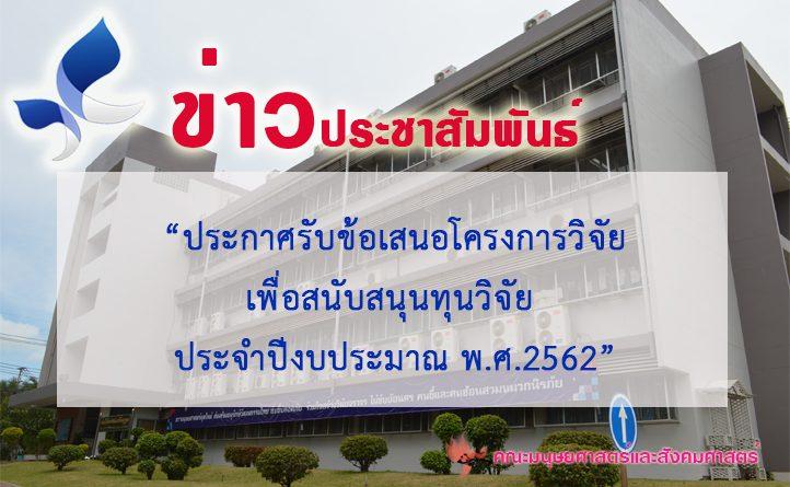 ประกาศรับข้อเสนอโครงการวิจัย เพื่อสนับสนุนทุนวิจัย ประจำปีงบประมาณ พ.ศ.2562