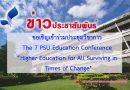 "ขอเชิญเข้าร่วมประชุมวิชาการ The 7 PSU Education Conference ""Higher Education for All Surviving in Times of Change"""