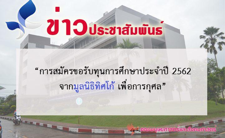 การสมัครขอรับทุนการศึกษาประจำปี 2562