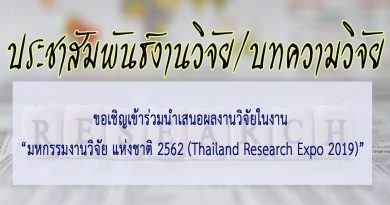 """ขอเชิญเข้าร่วมนําเสนอผลงานวิจัยในงาน """"มหกรรมงานวิจัย แห่งชาติ ๒๕๖๒ (Thailand Research Expo 2019)"""""""