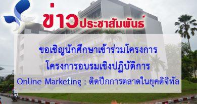 ขอเชิญนักศึกษาเข้าร่วมโครงการอบรมเชิญปฏิบัติการ Online Marketing : ติดปีกการตลาดในยุคดิจิทัล