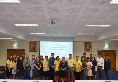 โครงการประชุม อบรมเชิงปฏิบัติการการติดตามและพัฒนาตัวชี้วัด ระดับหลักสูตร ปีการศึกษา 2561