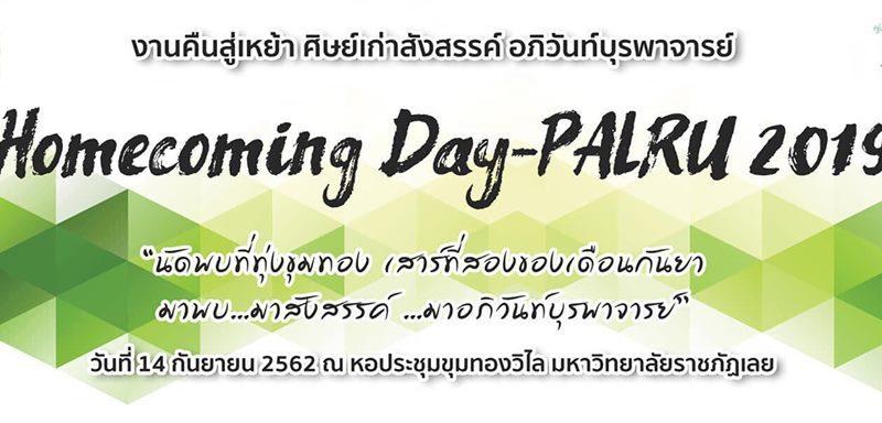 """งานคืนสู่เหย้า ครั้งที่ 1  """"Home Coming Day -PALRU 2019"""" วันที่ 14 กันยายน 2562"""